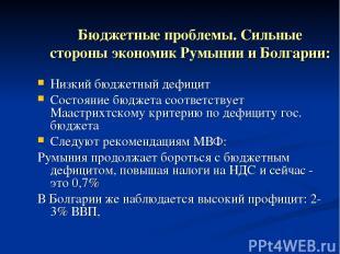 Бюджетные проблемы. Сильные стороны экономик Румынии и Болгарии: Низкий бюджетны