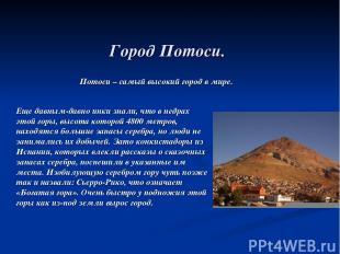 Город Потоси. Еще давным-давно инки знали, что в недрах этой горы, высота которо