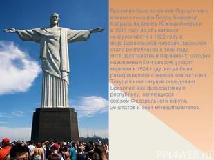 Бразилия была колониейПортугалиис момента высадкиПедру Алвареша Кабралана бе