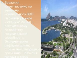 Бразилия имеетвосьмуюпо величине номинальногоВВПэкономику в мире иседьмуюп