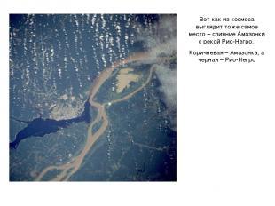 Вот как из космоса выглядит тоже самое место – слияние Амазонки с рекой Рио-Негр