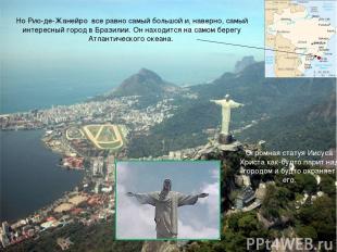 Но Рио-де-Жанейро все равно самый большой и, наверно, самый интересный город в Б