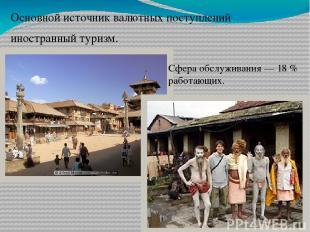 Основной источник валютных поступлений иностранный туризм. Сфера обслуживания —