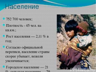 Население 752 700 человек; Плотность - 45 чел. на кв.км.; Рост населения — 2,11