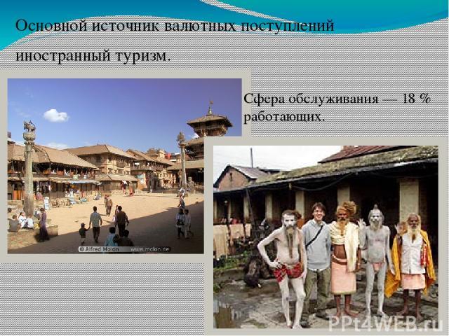Основной источник валютных поступлений иностранный туризм. Сфера обслуживания — 18 % работающих.