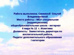 Работа выполнена: Синкиной Ольгой Владимировной Место работы : МОУ специальная