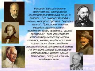 Расцвет вальса связан с творчеством австрийских композиторов; Штрауса-отца, и, п