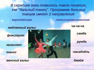 """В середине века появилось такое понятие, как """"бальный танец"""". Программа бальных"""