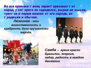 Во все времена танец характеризовал тот народ, у которого он зародился, выражая