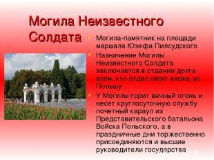 Могила Неизвестного Солдата  Могила-памятник на площади маршала Юзефа Пилсудско