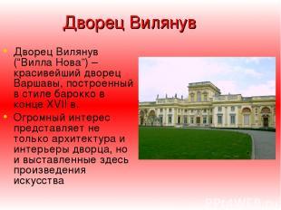 """Дворец Вилянув Дворец Вилянув (""""Вилла Нова"""") – красивейший дворец Варшавы, постр"""