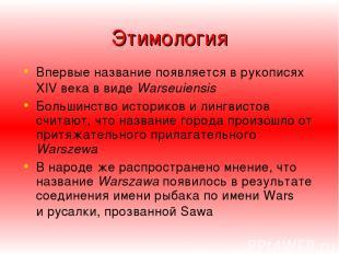 Этимология Впервые название появляется в рукописях XIV века в виде Warseuiensis