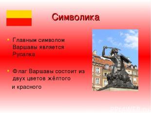 Символика Главным символом Варшавы является Русалка Флаг Варшавы состоит из двух