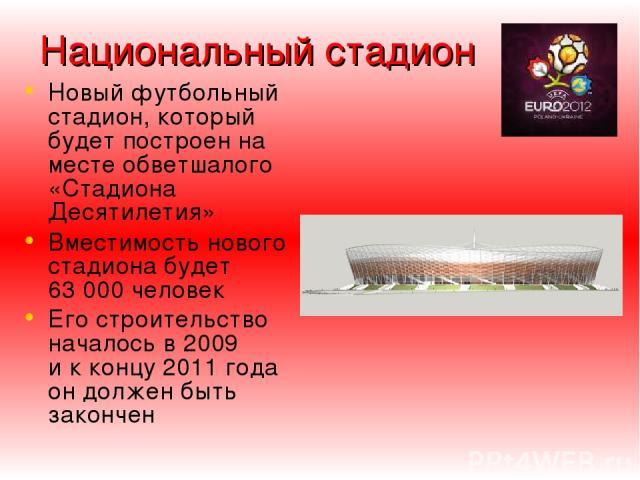 Национальный стадион Новый футбольный стадион, который будет построен на месте обветшалого «Стадиона Десятилетия» Вместимость нового стадиона будет 63 000 человек Его строительство началось в 2009 и к концу 2011 года он должен быть закончен