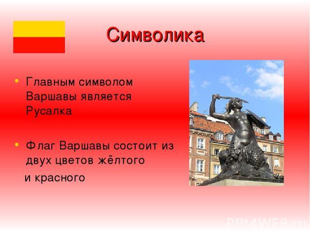 Символика Главным символом Варшавы является Русалка Флаг Варшавы состоит из двух цветов жёлтого и красного