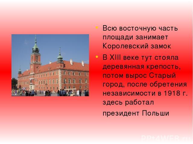 Всю восточную часть площади занимает Королевский замок B XIII веке тут стояла деревянная крепость, потом вырос Старый город, после обретения независимости в 1918 г. здесь работал президент Польши