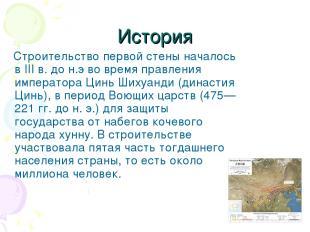 История Строительство первой стены началось в III в. до н.э во время правления и