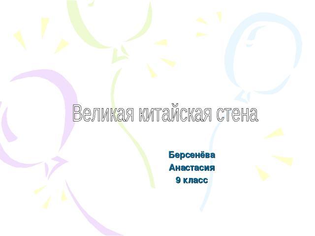 Берсенёва Анастасия 9 класс