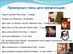 Примерные темы для презентаций: · Новый год (New Year's Day) - 1 января · Рождес
