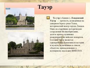 Тауэр Та уэр («башня»), Лондонский Тауэр — крепость, возведённая на северном бе