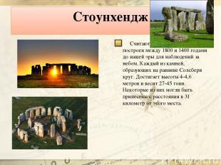 Стоунхендж Считают, что Стоунхендж был построен между 1800 и 1400 годами до наше