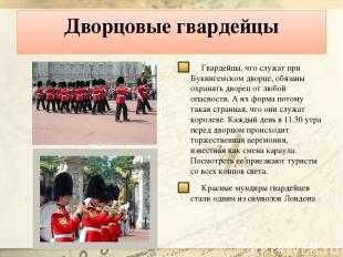 Дворцовые гвардейцы Гвардейцы, что служат при Букингемском дворце, обязаны охран