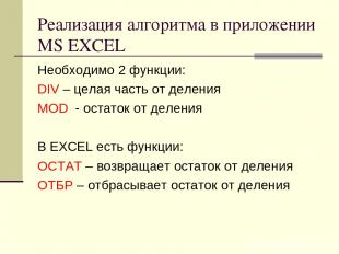Реализация алгоритма в приложении MS EXCEL Необходимо 2 функции: DIV – целая час
