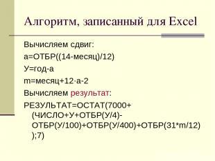 Алгоритм, записанный для Excel Вычисляем сдвиг: a=ОТБР((14-месяц)/12) У=год-a m=