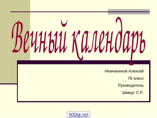 Немчанинов Алексей 7Б класс Руководитель Шмидт С.Р. 900igr.net