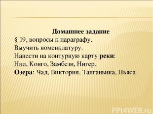 Домашнее задание § 19, вопросы к параграфу. Выучить номенклатуру. Нанести на кон