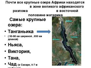 Почти все крупные озера Африки находятся в зоне великого африканского разлома в