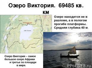 Озеро Виктория. 69485 кв. км Озеро находится не в разломе, а в пологом прогибе п