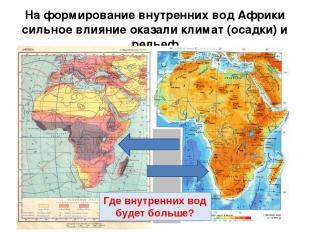 На формирование внутренних вод Африки сильное влияние оказали климат (осадки) и