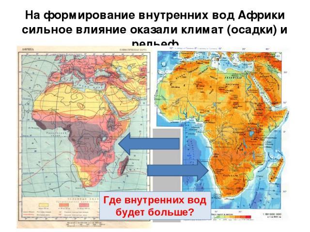 На формирование внутренних вод Африки сильное влияние оказали климат (осадки) и рельеф Где внутренних вод будет больше?