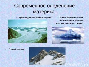 Современное оледенение материка. Гренландия (покровный ледник). Горный ледник сп