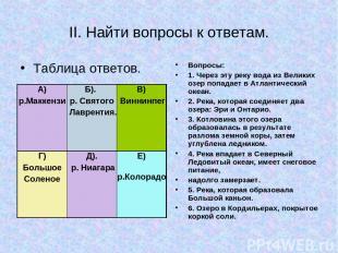 II. Найти вопросы к ответам. Таблица ответов. Вопросы: 1. Через эту реку вода из