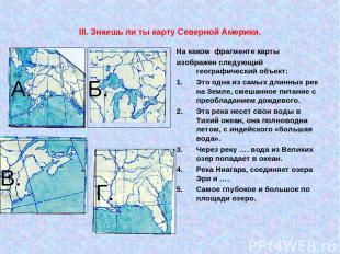 III. Знаешь ли ты карту Северной Америки. На каком фрагменте карты изображен сле