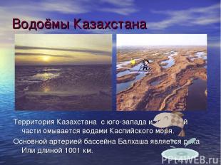 Водоёмы Казахстана Территория Казахстана с юго-запада и западной части омывается