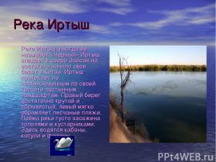 Река Иртыш Река Иртыш, иногда ее называют «Черный» Иртыш впадает в озеро Зайсан