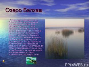 Озеро Балхаш Существует легенда, что у богатого бая Балкаша была красавица дочь