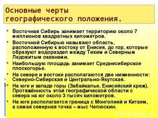 Основные черты географического положения. Восточная Сибирь занимает территорию о