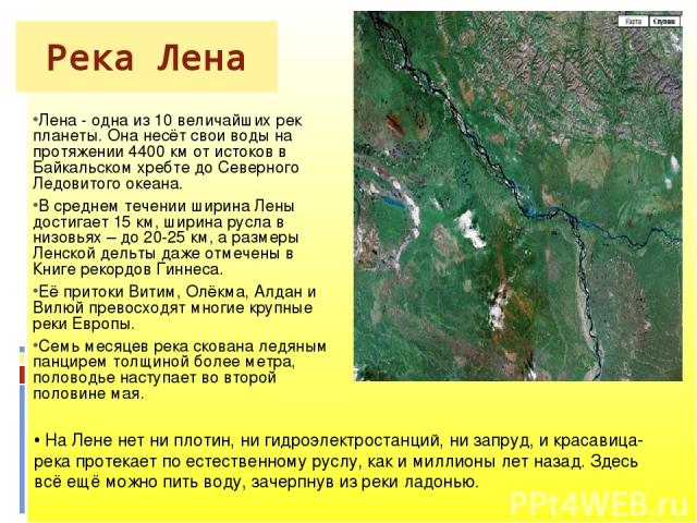 Река Лена Лена - одна из 10 величайших рек планеты. Она несёт свои воды на протяжении 4400 км от истоков в Байкальском хребте до Северного Ледовитого океана. В среднем течении ширина Лены достигает 15 км, ширина русла в низовьях – до 20-25 км, а раз…