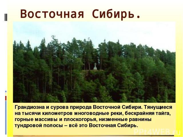 Восточная Сибирь. Мыс Челюскин Становой хребет Река Лена Алмазы Якутии Грандиозна и сурова природа Восточной Сибири. Тянущиеся на тысячи километров многоводные реки, бескрайняя тайга, горные массивы и плоскогорья, низменные равнины тундровой полосы …