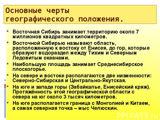 Основные черты географического положения. Восточная Сибирь занимает территорию около 7 миллионов квадратных километров. Восточной Сибирью называют область, расположенную к востоку от Енисея, до гор, которые образуют водораздел между Тихим и Северным…