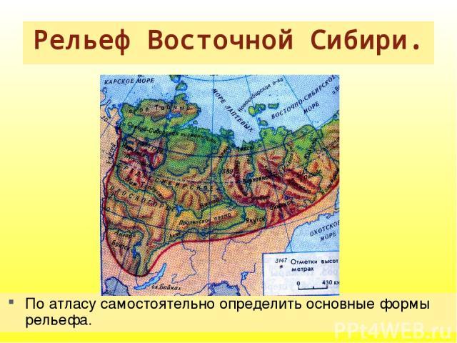 Рельеф Восточной Сибири. По атласу самостоятельно определить основные формы рельефа.