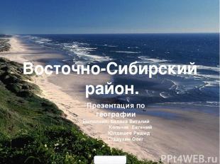 Восточно-Сибирский район. Презентация по географии Выполнил: Беляев Виталий Коль