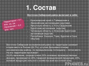 1. Состав Восточно-Сибирский район включает в себя: Красноярский край (с Таймырс
