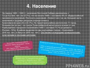 4. Население За период 1965 – 1995 гг. население Восточной Сибири увеличилось с