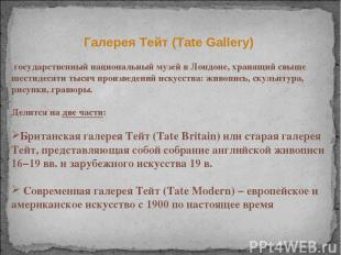 Галерея Тейт (Tate Gallery) государственный национальный музей в Лондоне, хранящ