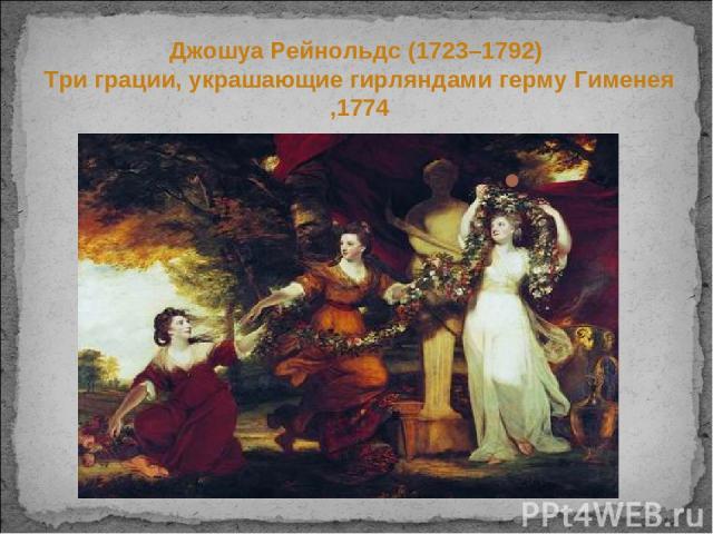 Джошуа Рейнольдс (1723–1792) Три грации, украшающие гирляндами герму Гименея ,1774